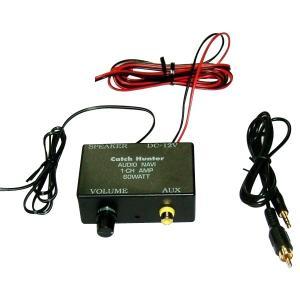 Catch Hunter 1CH オーディオ・ナビ MAX60W・RCA〜3.5mm変換コード付 AMP-1060 seles-eshop