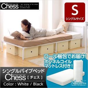 シングルパイプベッド -Chess-チェス シングル(ロール梱包のボンネルコイルマットレス付き) おしゃれ モノトン|seles-eshop