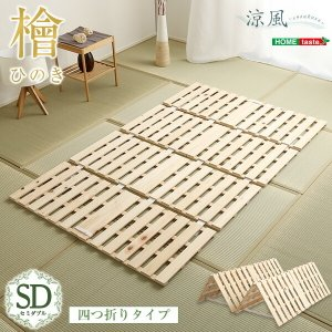 すのこベッド四つ折り式 檜仕様(セミダブル)【涼風】|seles-eshop