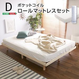 3段階高さ調節 脚付きすのこベッド(ダブル) 【Lilitta-リリッタ-】(ポケットコイルロールマットレス付き) ダブル|seles-eshop