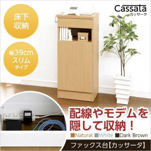 充実の収納力 ファックス台 Cassata-カッサータ- (幅39cmタイプ) おしゃれ モノトン seles-eshop