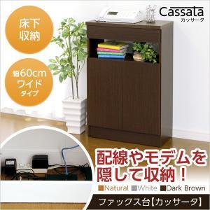 充実の収納力 ファックス台 Cassata-カッサータ- (幅60cmタイプ) おしゃれ モノトン seles-eshop