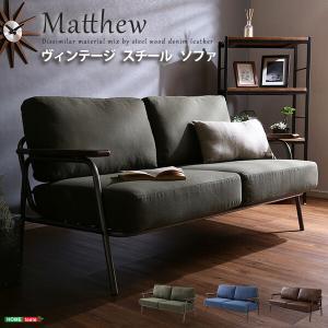 ヴィンテージスチールソファ(ブラウン、グリーン、ブルーの3色)   Matthew-マシュー- おしゃれ モノトン seles-eshop