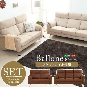 2人掛・3人掛けハイバックデザインソファ Ballone-バローネ- (ハイバック セット ポケットコイル) おしゃれ モノトン seles-eshop