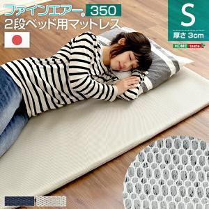 ファインエア ファインエア二段ベッド用350 (体圧分散 衛生 通気 二段ベッド 日本製) おしゃれ モノトン seles-eshop