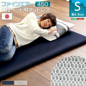 ファインエア ファインエア二段ベッド用450 (体圧分散 衛生 通気 二段ベッド 日本製) おしゃれ モノトン seles-eshop