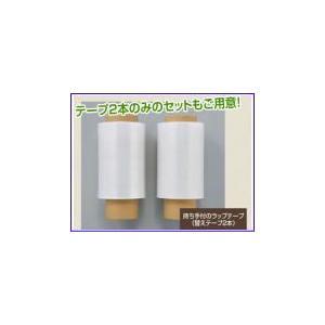 結束テープ!持ち手付のラップテープ(替えテープ2本)|self-shop