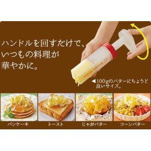 ふんわりとろけるバターメーカー|self-shop|03