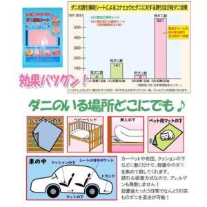 ダニ取りシート|self-shop|05