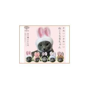 猫のかぶり物。かわいい かわいい ねこうさぎちゃん|self-shop