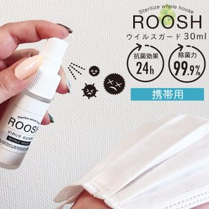 【1〜3営業日以内発送】ROOSH ウイルスガード 30ml ウイルス 除菌 強力除菌99.9% 抗...