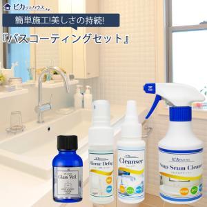 バスコーティングセット ピカッとハウス (グラスヴェール 水まわり+クレンザー+バスミラー専用くもり止め+フロアカクリーナー) コーティング 掃除 風呂 selfcoating