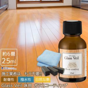 グラスヴェール 25ml(約6畳用) フローリング 床材 補修 傷 保護 ガラスコーティング ワックス おすすめ UVカット DIY 新築|selfcoating