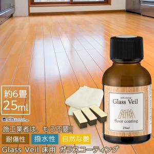 DIY 床 フローリング コーティング UVカット グラスヴェール 25ml (約6畳用) ワックス おすすめ ペット 床材 傷 保護 補修 日米特許|selfcoating