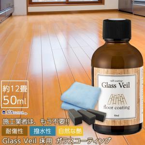 DIY 床 フローリング コーティング UVカット グラスヴェール 50ml (約12畳用) ワックス おすすめ ペット 床材 傷 保護 補修 日米特許|selfcoating