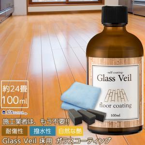 グラスヴェール 100ml(約24畳用) フローリング 床材 補修 傷 保護 ガラスコーティング ワックス おすすめ UVカット DIY 新築|selfcoating