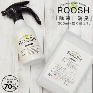 【あすつく】アルコール除菌 消臭 スプレー ROOSH 300ml & 1L 詰め替えセット キッチ...
