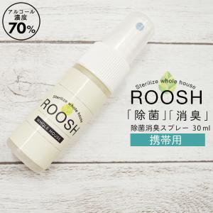 除菌 消臭 スプレー ROOSH 携帯用 30ml 室内消臭 キッチン除菌  赤ちゃん 子供 ペット...
