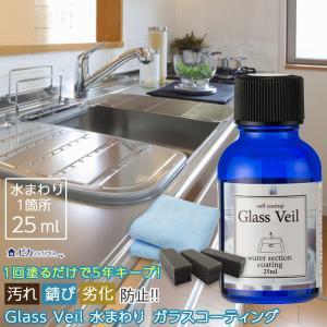 グラスヴェール 水まわり25ml (水回り:1箇所) DIY ガラスコーティング剤 浴槽 キッチン トイレ 掃除 新築 リフォーム 日米特許