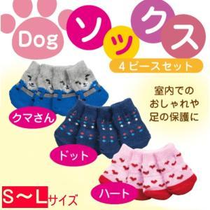 犬 靴下 ソックス 室内履き 舐め防止 防音 滑り止め 超小型犬 小型犬 中型犬 S M Lサイズ