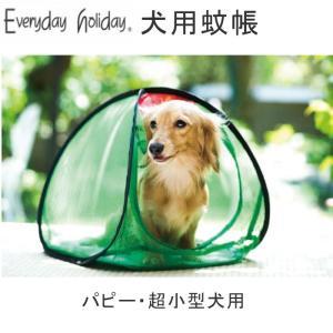 犬 ペット 蚊帳 かや Sサイズ ドーム 折り畳み 超小型犬用 アウトドア用品