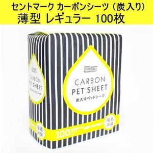 ペットシーツ セントマーク カーボン 薄型 レギュラー 100枚 炭入り 犬 猫 トイレの画像