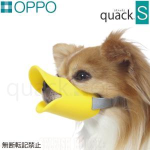 犬 口輪 OPPO quack クァック S 噛み付き防止 しつけ ソフトシリコン|selfish-house