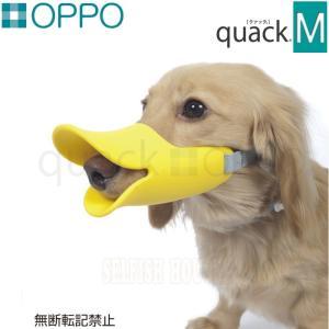 犬 口輪 OPPO quack クァック M 噛み付き防止 しつけ ソフトシリコン|selfish-house
