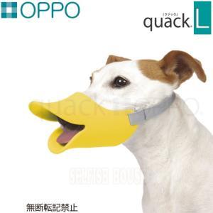 犬 口輪 OPPO quack クァック L 噛み付き防止 しつけ ソフトシリコン|selfish-house