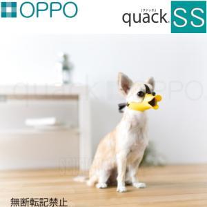 犬 口輪 OPPO quack クァック SS 噛み付き防止 しつけ ソフトシリコン|selfish-house