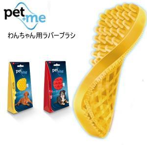 犬 ブラシ ラバーブラシ 犬用 換毛期 Pet+Me(ペットアンドミー) 抜け毛のお掃除にも