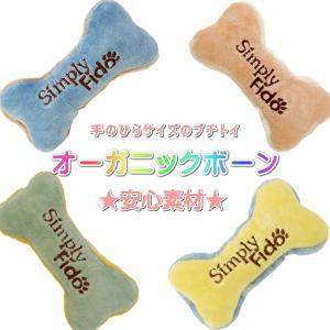 犬のおもちゃ オーガニックボーン 骨型オモチャ 布 ぬいぐるみ 超小型犬・小型犬用