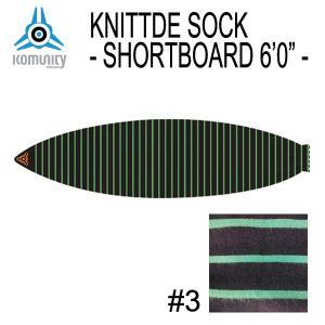 "KOMUNITY PROJECT,コミュニティー/2015年モデル/KNITTED SHORT BOARD SOCK,KNIT CASE,ニットケース/ショートボード6'0""/#3/ブラック×グリーン|selfishsurf"