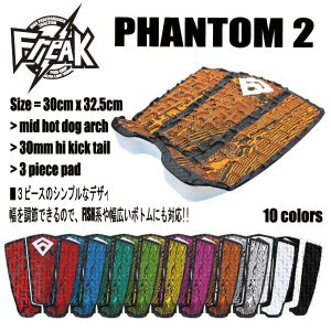 FREAK,フリーク/デッキパット,デッキパッチ/PHANTOM2、ファントム2 モデル/10カラーからお選びください|selfishsurf