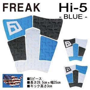 FREAK,フリーク/デッキパット,デッキパッチ/2016年NEWモデル/Hi-5/MADE IN USAモデル/BLUE/5ピース/3カラーからお選びください|selfishsurf