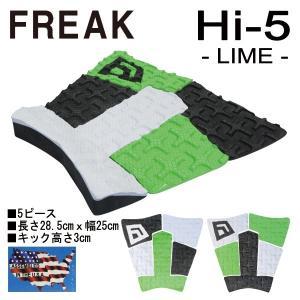 FREAK,フリーク/デッキパット,デッキパッチ/2016年NEWモデル/Hi-5/MADE IN USAモデル/LIME/5ピース/3カラーからお選びください|selfishsurf