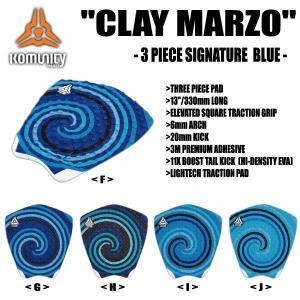 KOMUNITY PROJECT,コミュニティー プロジェクト/DECK PAD,TRACTION,デッキパット/CLAY MARZO SIGNATURE 3PIECE MODEL -BLUE-/5カラーよりお選びください selfishsurf