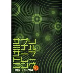 サブリミナルサーフトレーニング/HOW TO DVD/カットバック編|selfishsurf