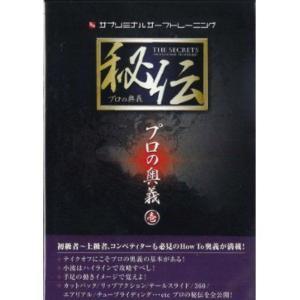 サブリミナルサーフトレーニング/How To DVD/『秘伝 壱〜プロの奥義 壱』|selfishsurf