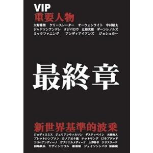 VIP重要人物〜最終章〜世界新基準的波乗/サーフィンDVD|selfishsurf