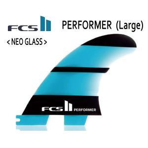 【P10倍】FCSII,FCS2,エフシーエスツー/ワンタッチ/トライフィン/PERFORMER NEO GLASS,パフォーマー ネオ グラス/Lサイズ/75-90kgの方に/ブルー|selfishsurf