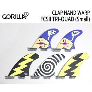 【P15倍】GORILLA FIN/FCSII,FCS2,エフシーエスツータイプ/ワンタッチ/TRI-QUAD,5FIN/CLAP HAND WRAP TRI-QUAD FIN SET/Sサイズ/55-70kg|selfishsurf