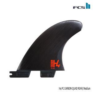 FCSII,FCS2,エフシーエスツー/ワンタッチ/4FIN・QUAD用リアフィン/H4 PC CARBON QUAD REAR/パフォーマンスコアカーボン/Mサイズ/2021/日本正規代理店品|selfishsurf