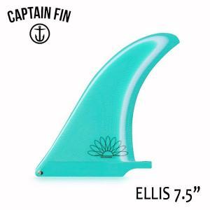 CAPTAIN FIN・キャプテンフィン/ミッドレングス・ロングボード・ボックス用フィン/ELLIS 7.5