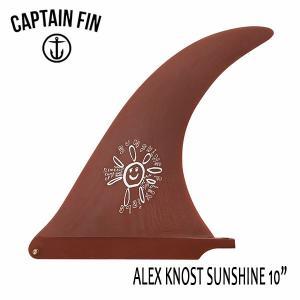 CAPTAIN FIN・キャプテンフィン/ロングボード・ボックス用フィン/ALEX KNOST SUNSHINE Flex 10