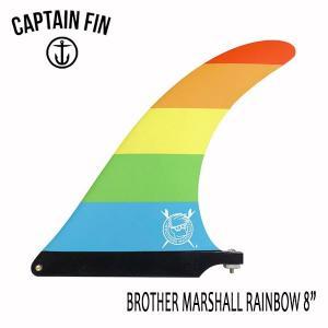 CAPTAIN FIN・キャプテンフィン/ミッドレングス・ロングボード・ボックス用フィン/BROTHERS MARSHALL RAINBOW 8