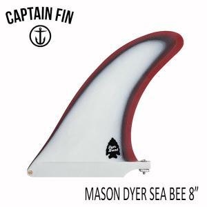 CAPTAIN FIN・キャプテンフィン/ロングボード・ボックス用フィン/Mason Dyer Seabee 8