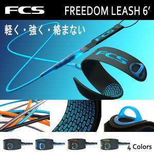 FCSによって開発された FREEDOM LEASH(フリーダムリーシュ)は他のどのコードよりも軽さ...
