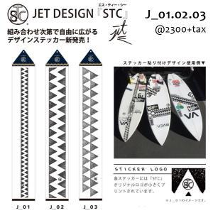 JET DESIGN STC/サーフボード/デザインステッカー/単品ステッカー/中浦JET章/J_01・J_02・J_03/1枚入り selfishsurf