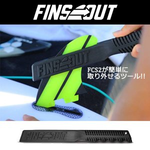 FINS OUT,フィンズアウト/FCS2,FCSII,フィン,取り外し,FINSOUT FIN REMOVAL TOOL,リムーバルツール,サーフィン,便利,簡単|selfishsurf